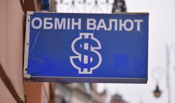 Обмен валют в Полтаве