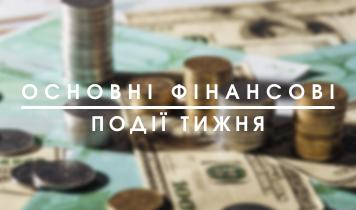 Основные финансовые события уходящей недели (09.08.21 - 13.08.21)