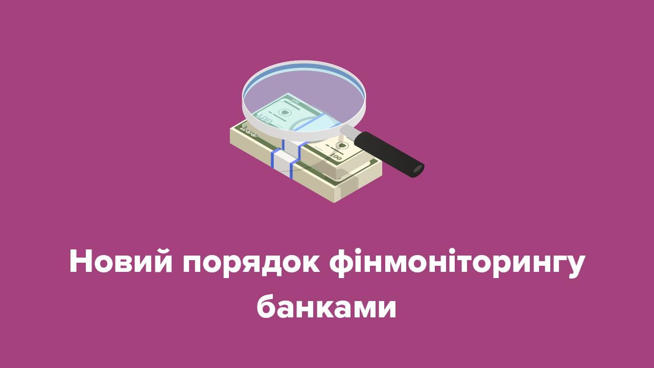 Правила финансового мониторинга