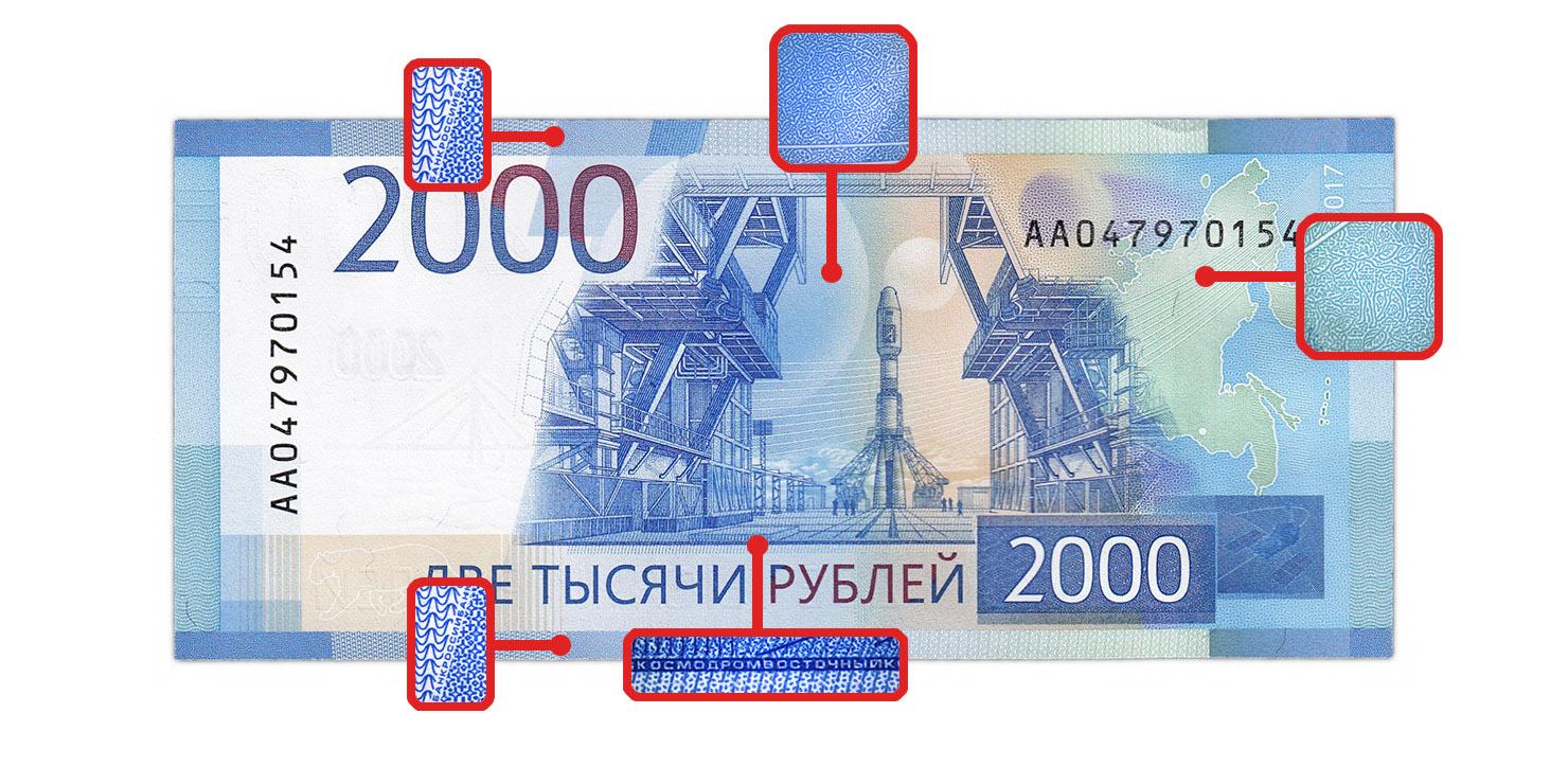 Как определить подлинные рубли