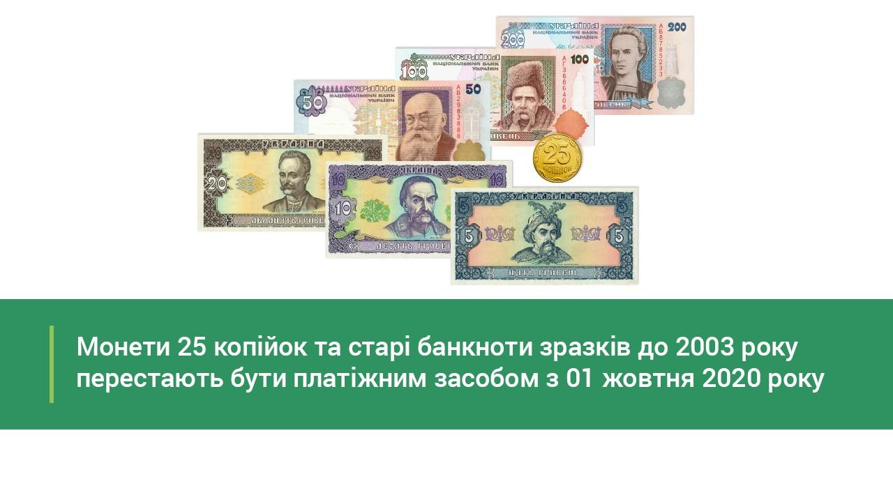 Які гроші виводять з обороту