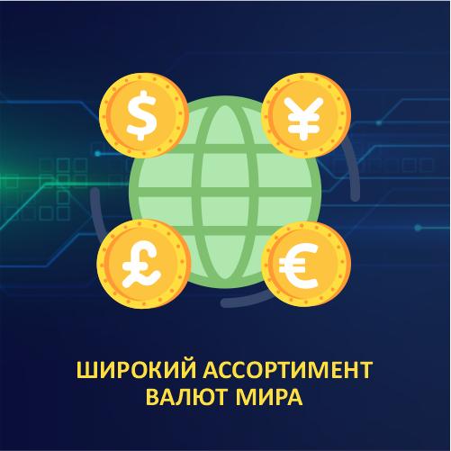 Ассортимент валют