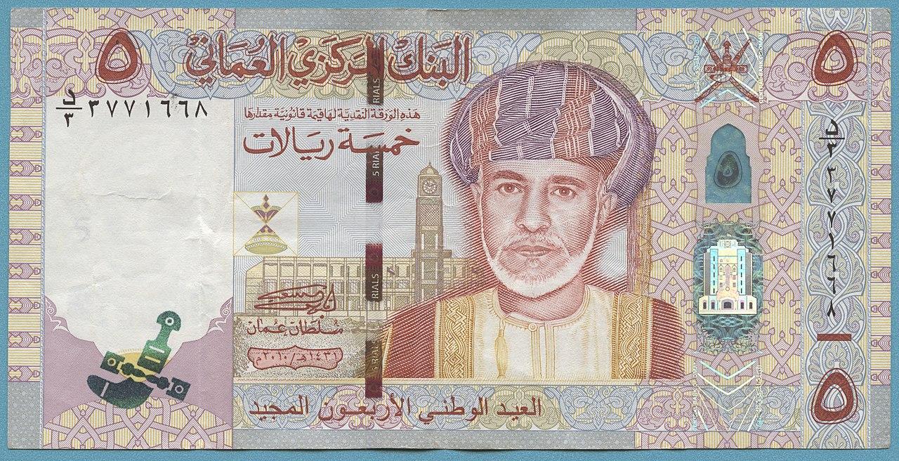 Оманський ріал