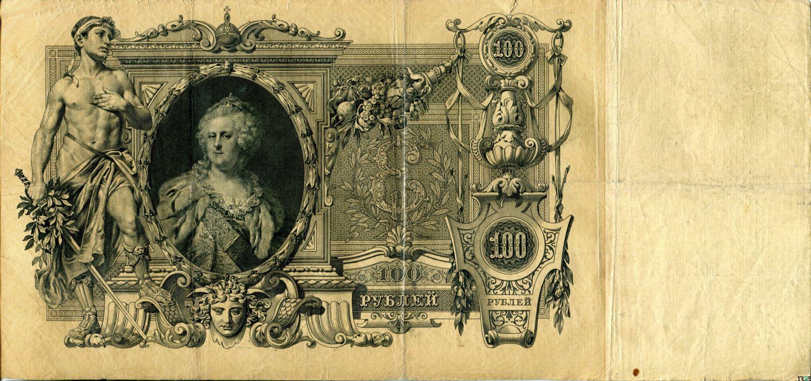 Перші паперові гроші в Россії